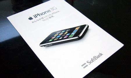 iPhone 3Gのパンフレットがあったので写真をとってみた。