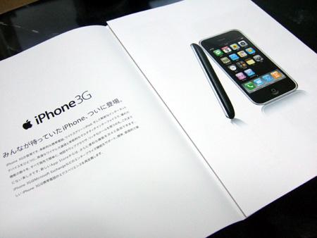 iphone-panfu01.jpg