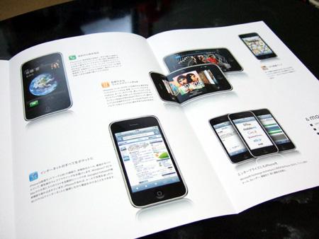 iphone-panfu02.jpg