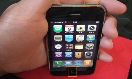 iPhone 3Gのソフトリセット。