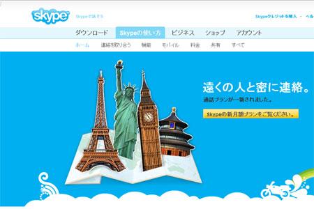 SkypeのIDとパスワードをゲットしよう!!