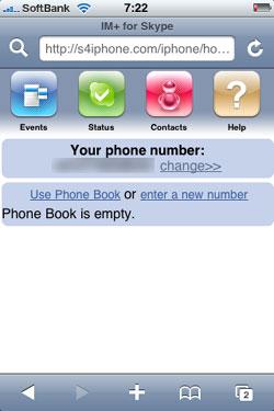 「enter new number」をタッチしよう