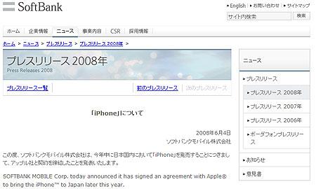 iPhoneはソフトバンクモバイルから発売されることに決定しました!2008年内!