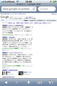 SafariにGoogle検索バーが追加。