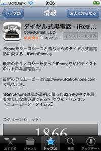あなたのiPhone 3Gがレトロな黒電話になるアプリ「iRetroPhone」