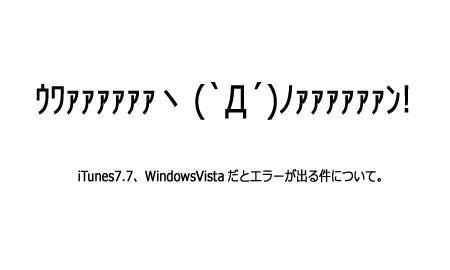 itunes7.7、WindowsVistaだとエラーがでる件について。ってかiPhoneアクティベーションできねぇじゃん!!