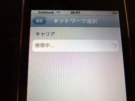 iPhoneキャリアを検索中・・・・w