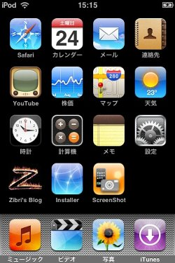 iPod touch,iPhoneのsafariを起動する。