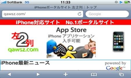 使えるiPhone専用サイトを発見できるポータルサイト「左2列」