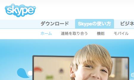 Skype for iPhoneが4月1日に発表されるかもしんない。