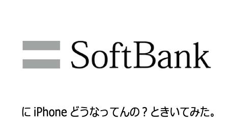 発売日前日になっても連絡ないのでiPhoneどうなってるのかソフトバンクショップにきいてみた。