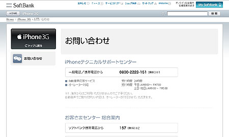 softbank-netshare-call.jpg