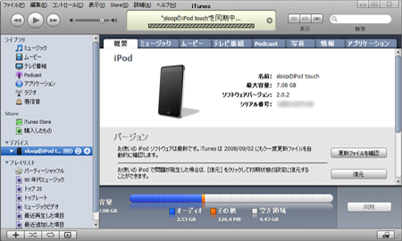 iPhone 3G/iPod touchの同期スピードを高速化する裏技。