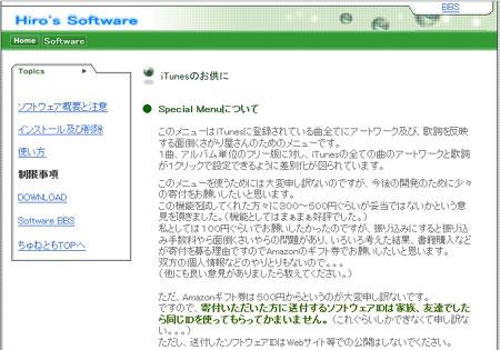 HiroさんにAmazonギフト券500円分進呈