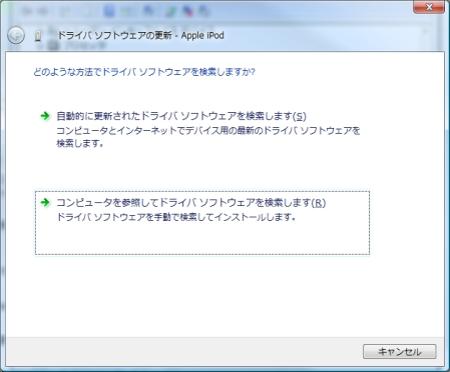 コンピュータを参照してドライバソフトウェアを検索しますをクリック。