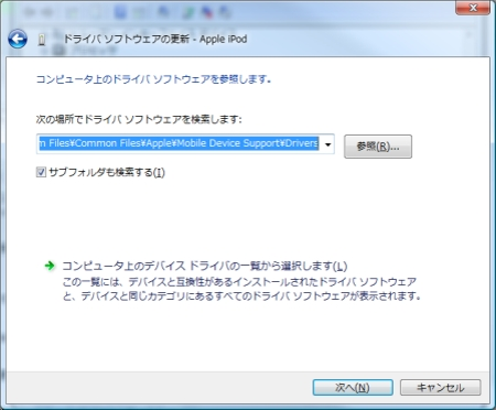 programfiles common files apple mobile device support drivers インストールできない