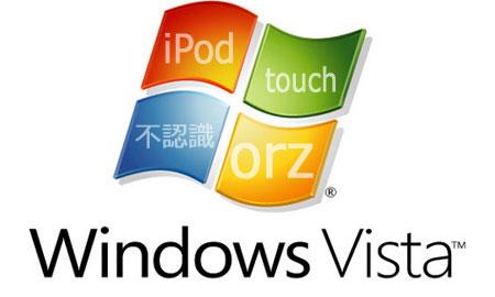 Windows VistaでiPod touchがiTunesにて認識しなくなった時の対処術。