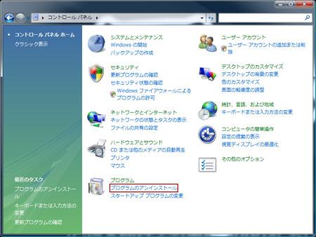 左下にあるプログラムのアンインストールをクリック。