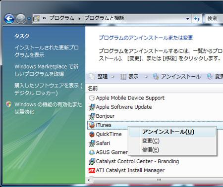 iTunesに関連するすべてのApple製のソフトをアンインストールする