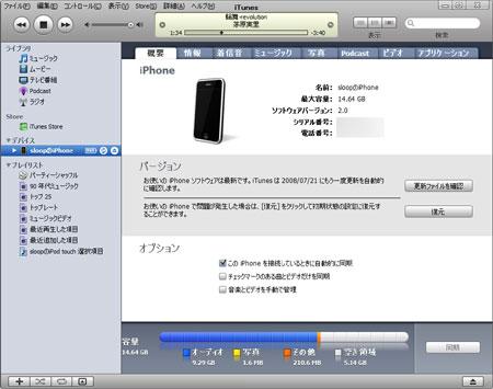 iTunesをダウンロードしよう。