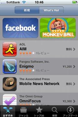 app storeへGo