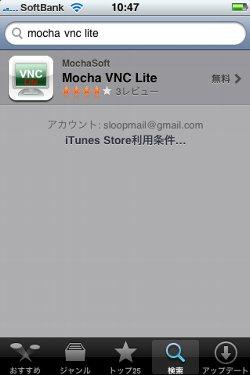 Mocha VNC Liteをタッチ