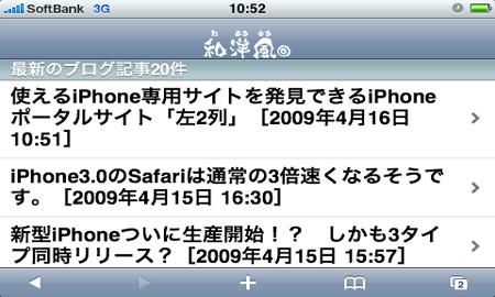 和洋風◎ for iPhoneをオープン!