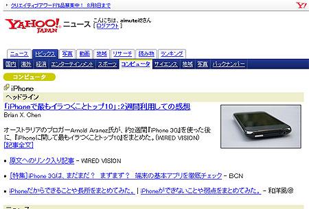 yahoo-news-wayohoo-080730.jpg