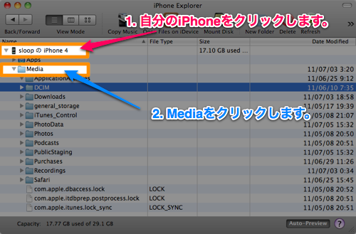 IphoneExplorer 03