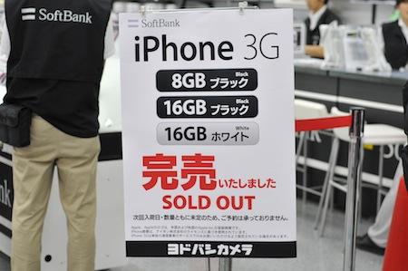 iPhone 3G 完売