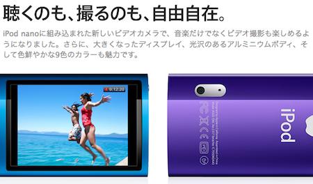 第5世代iPod nanoはビデオは撮れるが写真が撮れない。