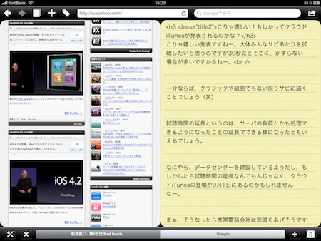 Screenshot 2010.09.04 16.20.38.jpg
