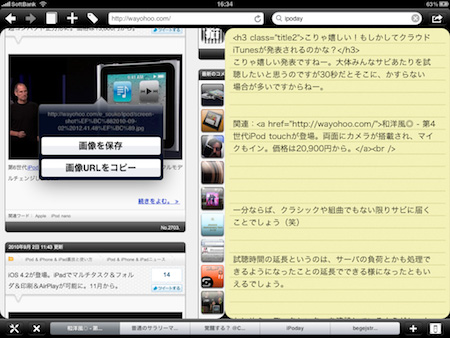 Screenshot 2010.09.04 16.34.02.jpg