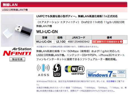 AirStation NFINITI WLI-UC-GN