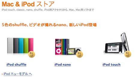 Amazon新型iPod nano touch shuffle classicを5%オフで販売開始