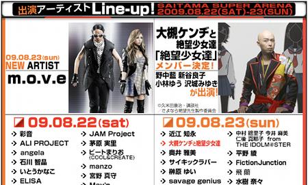 アニサマ2009に、「m.o.v.e」と「大槻ケンヂと絶望少女達」が出場。