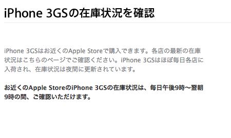 Apple StoreでのiPhone 3GSの在庫を確認できるページが存在する。