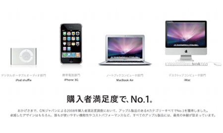 アップルのiPod shuffle,iPhone,iMac,MacBook Airは顧客満足度No.1!