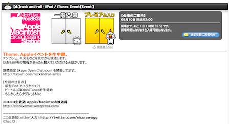 日本でもAppleスペシャルイベントを見る事ができるかも!?ニコニコ生放送で中継されるそうです!