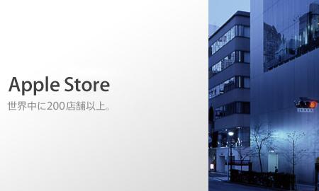 全国のApple Storeでも26日の午前7時からiPhone 3GSの先行発売が決定!