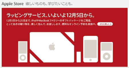 Apple store クリスマスラッピングサービス。