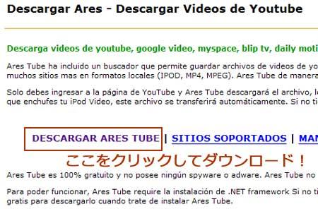 Ares Tubeをダウンロードしよう。
