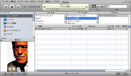 初心者iPodユーザーのためのアートワーク追加方法