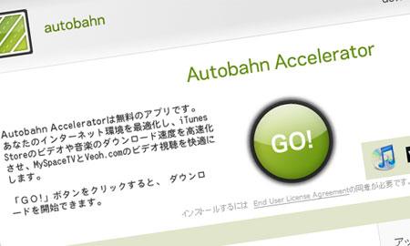 iTunes Storeでのダウンロードを高速化するAutobahn Accelerator(オートバンアクセレーター)の使い方伝授