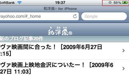 iPhone 3GSのバッテリーをパーセント(%)表示する設定方法。