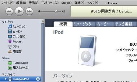 上に並んでいるムービー(iPod touchやiPhoneだとビデオ)という項目をクリックします。