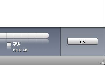 あとはiTunes右下にある同期ボタンをクリック