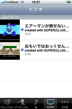 取り込んだ動画がこのように一覧で表示
