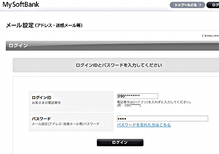 @softbank.ne.jpのメールアドレスをゲットしよう!
