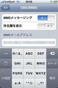 MMSを使えるように設定する。
